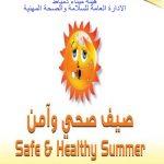صيف صحى _dpa